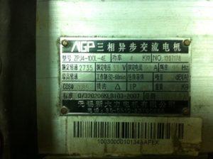 Мотор электрокара 4 кВт-48В